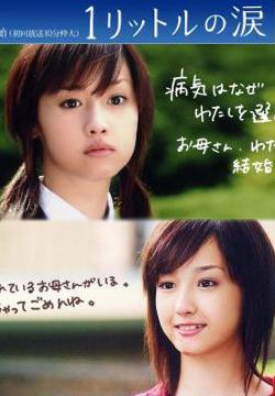 [Image: 1_litre_no_namida-0.jpg]